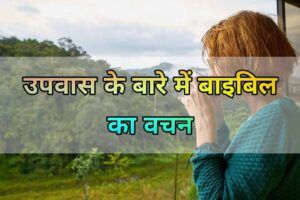 Bible Verses About Fasting In Hindi