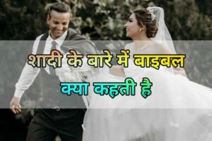 Bible Verses About Marriage In Hindi