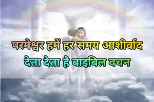 Blessing Bible Verses In Hindi