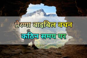 Motivational Bible Quotes In Hindi