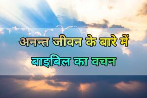 Bible Verses About Eternal Life In Hindi
